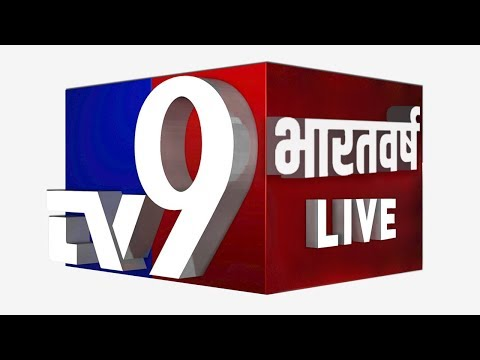 TV9 Bharatvarsh LIVE TV |  Watch Latest News In Hindi | TV9 भारतवर्ष लाइव 24X7