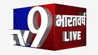 TV9 Bharatvarsh LIVE TV | Watch Latest News In Hindi | TV9 भारतवर्ष लाइव 24X7