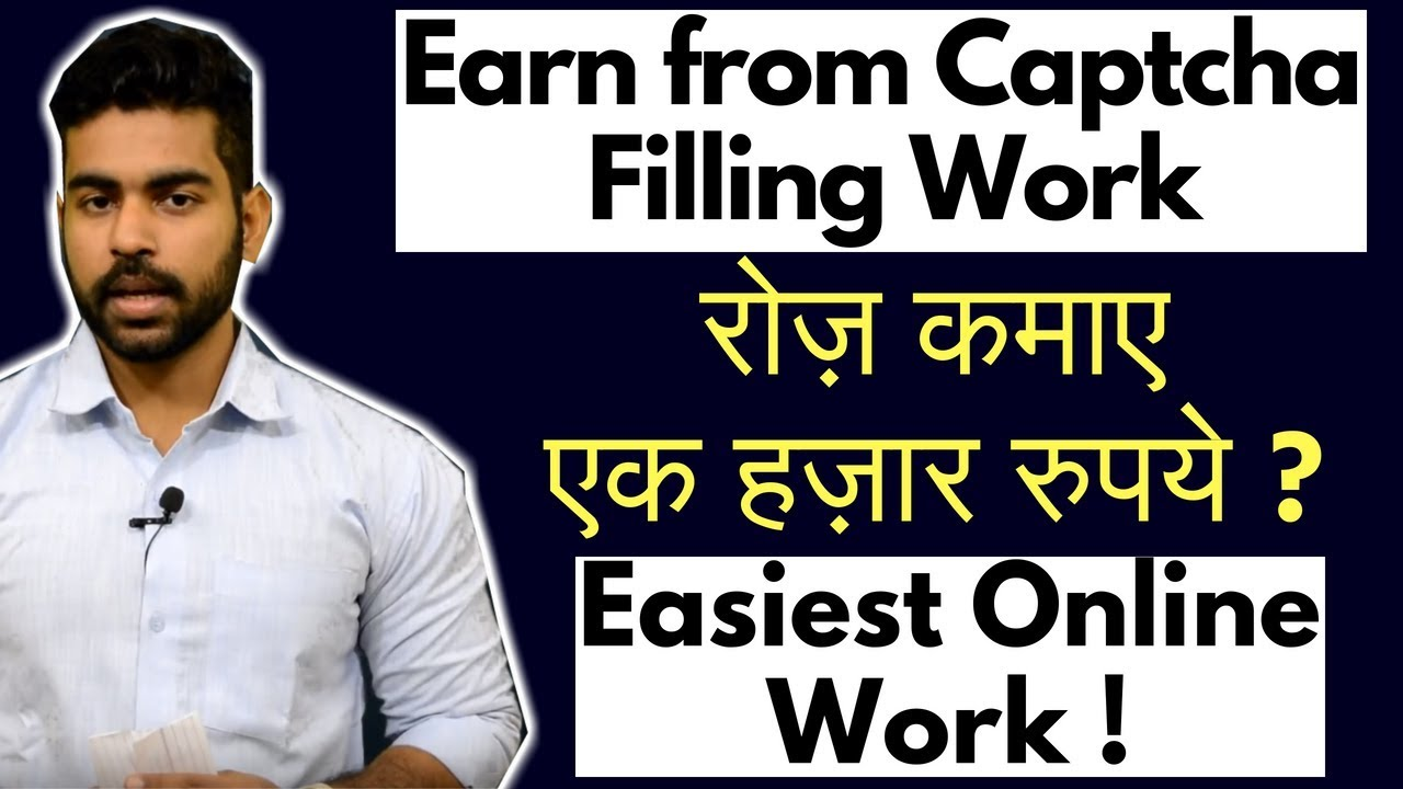 Earn 1000 ₹ Daily by Captcha Filling Work | Easiest Way to Earn Money Online | 2018