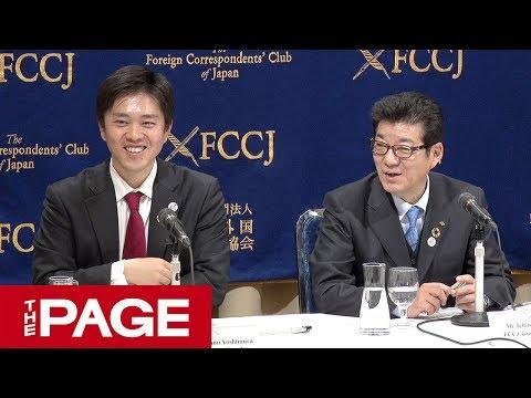 大阪・松井知事と吉村市長が会見 大阪都構想やG20サミットなど説明(2019年2月20日)