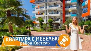 Недвижимость в Турции. Квартира в комплексе с зимним бассейном. Кестель, Аланья, Турция RestProperty
