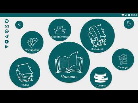 """Приложение """"Параллельный перевод книг"""" отличной помощник желающим освоить английский язык"""