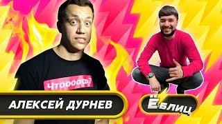 Дурнев - Гейское порно, Групповой секс, Морковка, Угроза от Зеленского / ЁБлиц