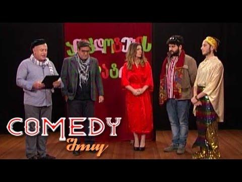 კომედი შოუ - ანეკდოტების თეატრი | komedi shou anekdotebis teatri
