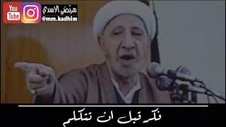الشيخ الدكتور احمد الوائلي (رحمة الله)   فكر قبل ان تتكلم 👂🏻🗣🤔