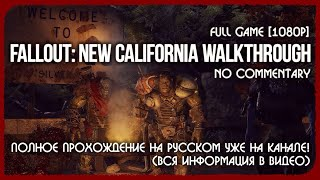 FalloutTube ● Fallout: New California  [1080p HD Прохождение]