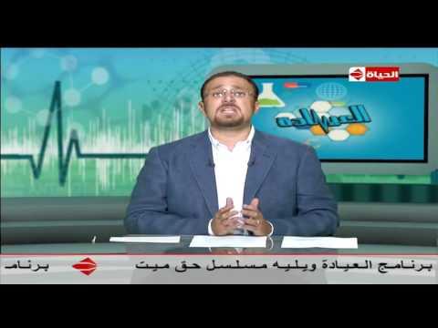 العيادة – د/فادي ناجي إستشاري السمنة والتغذية – التغذية السليمة بعد رمضان -حلقة الثلاثاء12-6-2016