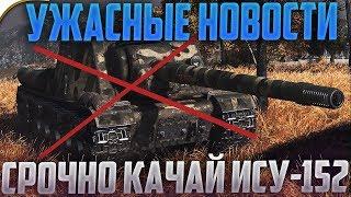 УСПЕЙ КУПИТЬ ИСУ-152 ДО КОНЦА МЕСЯЦА!
