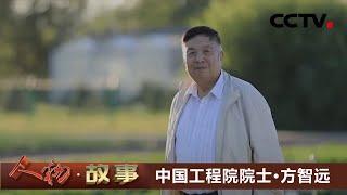 《人物·故事》 20210111 中国工程院院士·方智远| CCTV科教 - YouTube