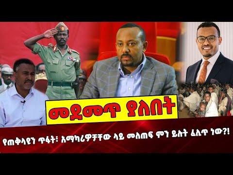 Download መደመጥ ያለበት ልዩ ዕለታዊ ትንታኔ❗️ Ethiopia   Abiy Ahmed   Mengistu Hailemariyam