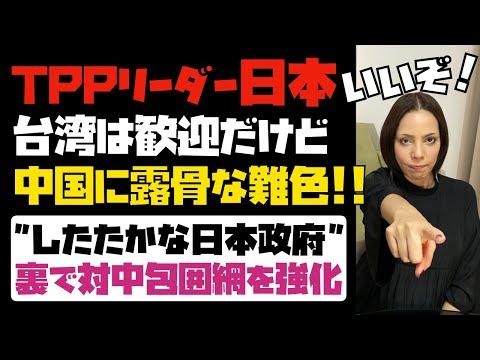 TPPリーダーの日本が露骨!参加申請に関して、台湾は歓迎だけど、中国に難色!!裏で対中包囲網を強化。