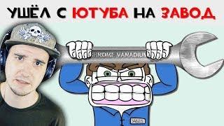 Ушёл с ЮТУБА на ЗАВОД ► МедиаЛузер Анимация   Реакция