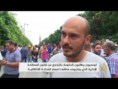 مسيرة احتجاج في تونس للتنديد بقانون المصالحة الإدارية  - 02:21-2017 / 9 / 17