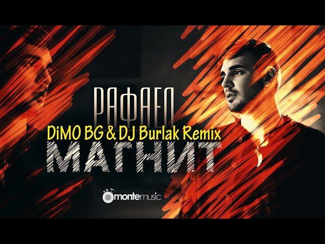 Rafael - Magnit - DiMO BG & DJ Burlak Remix (Official Video)