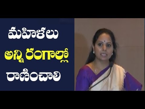 TRS committed to empowering women says MP Kavitha|మహిళలు అన్