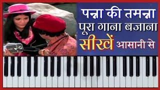 Piano Tutorial   Panna Ki Tamanna Hai   Lata Mangeshkar & Kishore Kumar   Panna Heera (1973)