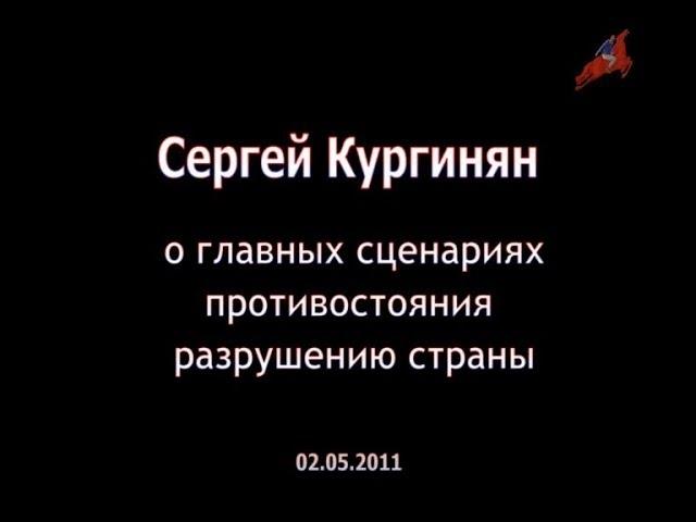 Четыре сценария для России