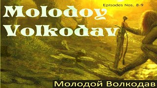 Molodoy Volkodav: Молодой Волкодав: Episodes Nos. 8 e 9 - Russian adventure fantasy TV series