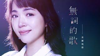 秀蘭瑪雅 Maya - 無詞的歌 More Then Words (台視八點檔 《牡丹花開》片尾曲) [Official Music Video]
