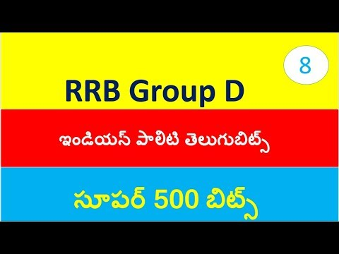Indian Polity bits in telugu for RRB,SSC,GROUPS,VRO,VRA,SI Exams part 8