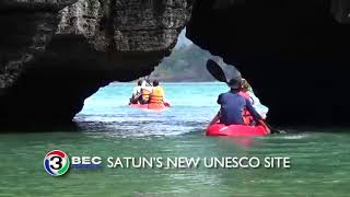 SATUN'S NEW UNESCO SITE | Ch3Thailand