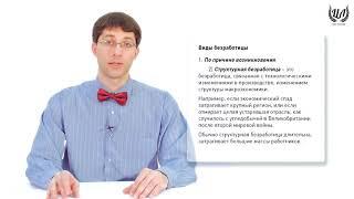 Обществознание (ЕГЭ). Урок 54. Рынок труда. Безработица