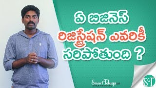 Which Company Registration is best for small medium businesses in Telugu Video | SmartTelugu