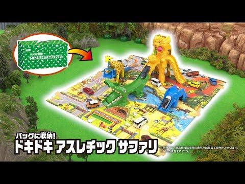 TOMICA 立體地圖 冒險動物園 多美小汽車 提盒 冒險系列 場景玩具 內不附小車 日本正版【599487】