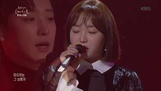 Cover images 유희열의 스케치북 Yu Huiyeol's Sketchbook - 펀치X찬열 - Stay With Me. 20180303