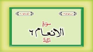 Download lagu Surah 6 Chapter 6 Al Anam complete HD Quran with Urdu Hindi translation MP3
