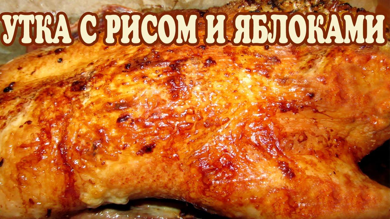 фаршированная утка в духовке с рисом рецепт с фото