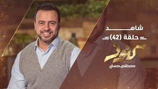 الحلقة 42 - كنوز - مصطفى حسني - EPS 42 - Konoz - Mustafa Hosny
