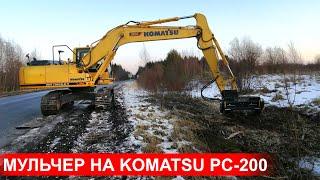 Гидравлический мульчер TMC Cancela THB-150 на экскаватор Komatsu PC-200, измельчитель древесины,пней