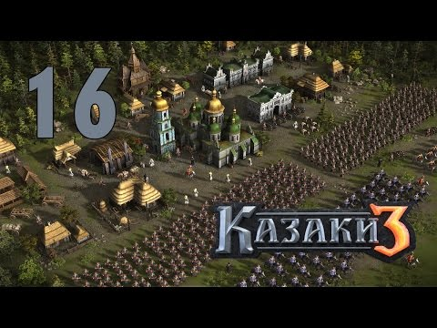 Прохождение казаки запорожская сечь