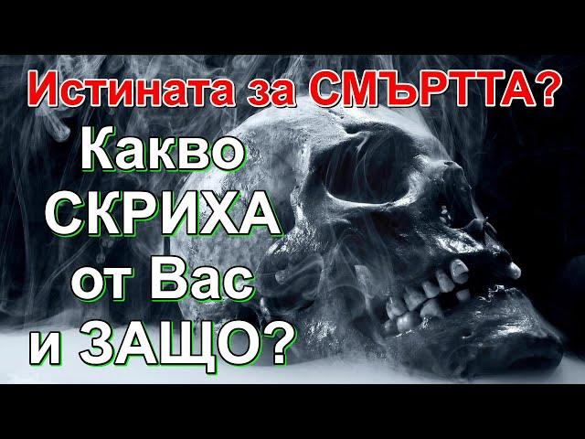 1. ИСТИНАТА за Смъртта и Умирането – (Какво СКРИХА от Вас и ЗАЩО?) - Шокиращо Познание - Ivo Ignatov