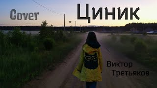 Download Циник - Виктор Третьяков (Recover/Cover/Кавер) Mp3 and Videos