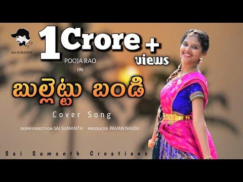 Download Bullettu Bandi Song || Mohana Bhogaraju |Vinay Shanmukh |Full Dance |Folk Song2021
