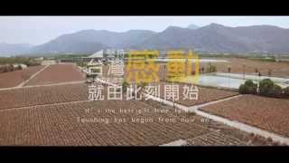 台灣果農弘運物產開發企業廣告片