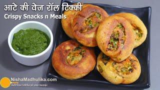 वेज रॉल टिक्की, जो नाश्ता भी है और खाना भी । Whole Wheat flour Veg Roll Tikki for snacks and meal