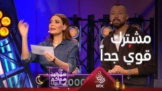 مشترك يتفوق في الإجابة على الأسئلة وسيرين مش مصدقة إلي عم تشوفه قدامها