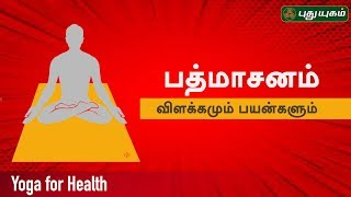 பத்மாசனம் | யோகாவும் உடல் ஆரோக்கியமும்! | International Yoga Day | PY Webclub