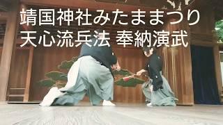平成最後のみたままつり奉納演武