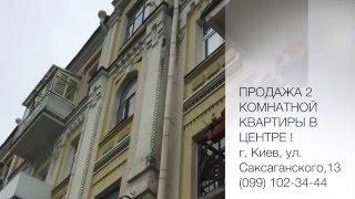Купить 2х комнатную квартиру в Киеве, ул. Саксаганского 13/42 Продажа квартир в центре Киева(, 2016-04-08T15:22:07.000Z)