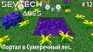 Minecraft SevTechAges 12   Портал в Сумеречный лес.
