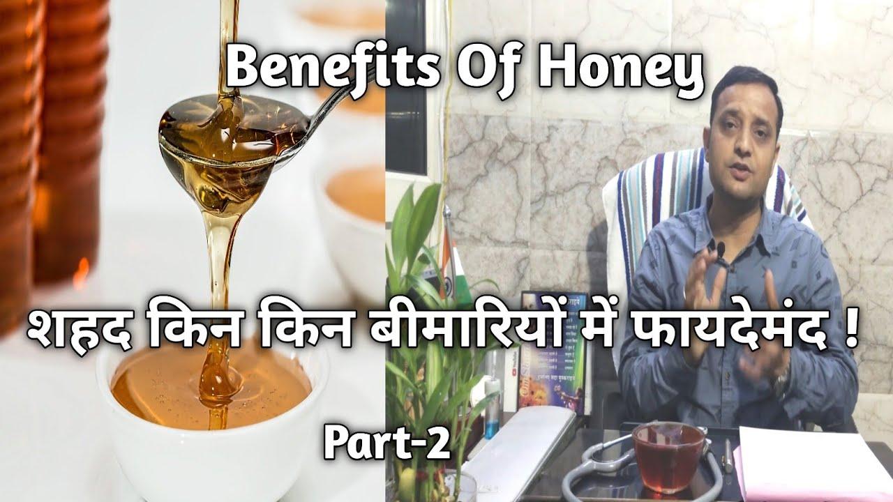 Benefits Of Honey | शहद किन किन बीमारियों में फायदेमंद ! Part-2