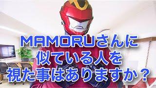 ... からお願いします。 info@mamoru-heroes.co.jp BGM:まもる体操 #悩み相談のようで悩み相談ではない #サラダ十勇士トマトマン #MAMORU #森本亮治.