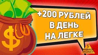 ЛЕГКИЙ СПОСОБ ЗАРАБОТКА 200 РУБЛЕЙ В ДЕНЬ