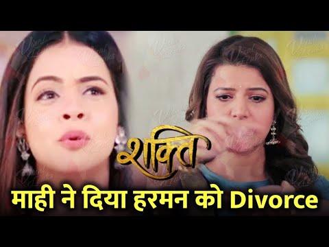 Shakti   Mahi- Harman Divorced   Heer के लिए Mahi करेगी अपने प्यार को कुर्बान?