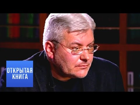 "Открытая книга. Евгений Водолазкин ""Брисбен"""