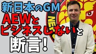 新日本プロレスの敏腕ゼネラルマネージャーがAEWとの今後もビジネスしないと断言!?その微妙な関係とは